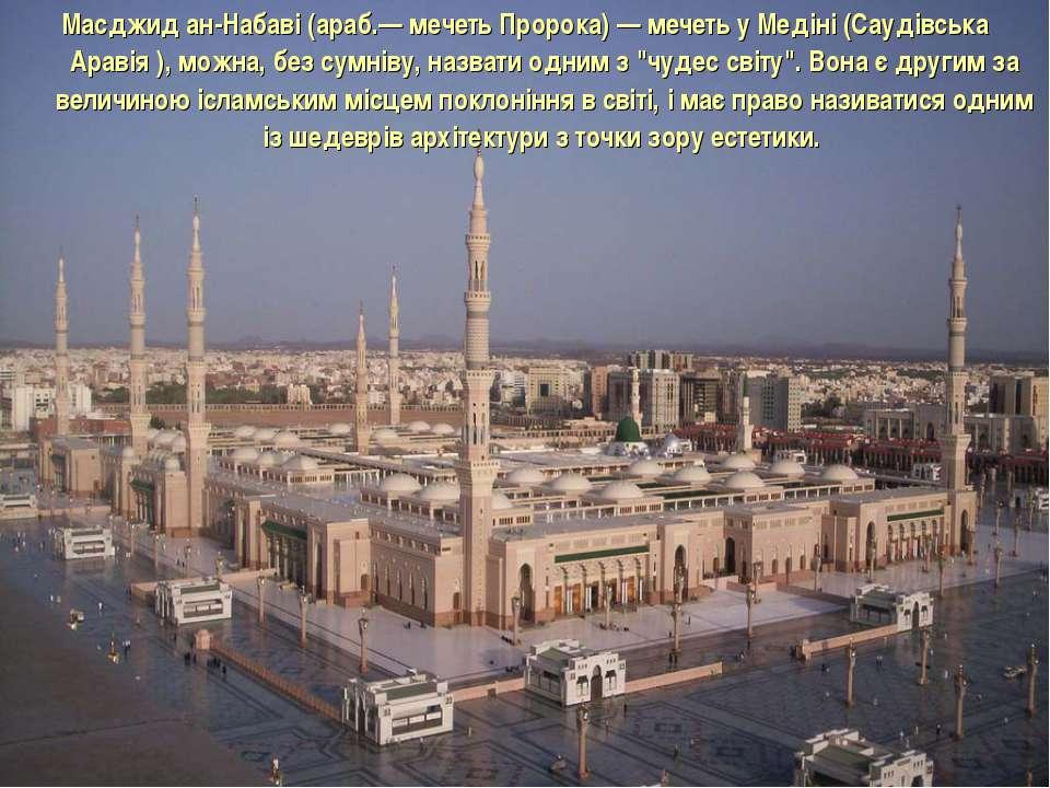 Масджид ан-Набаві (араб.— мечеть Пророка)— мечеть у Медіні (Саудівська Араві...