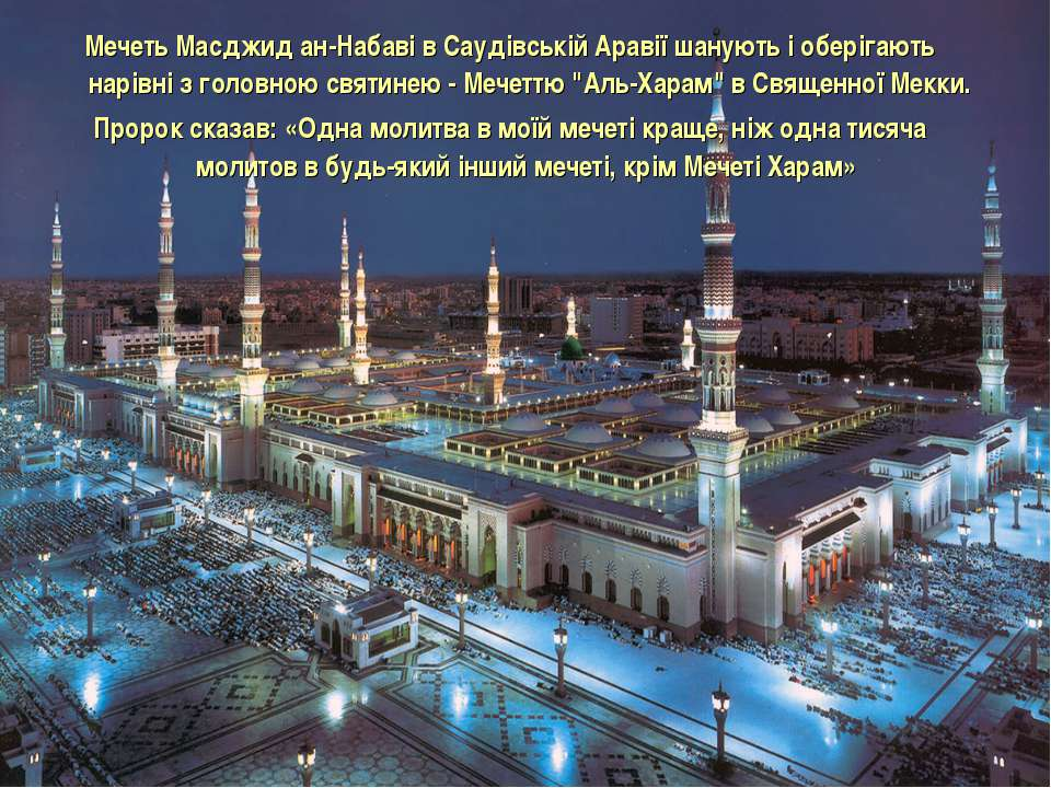 Мечеть Масджид ан-Набаві в Саудівській Аравії шанують і оберігають нарівні з ...