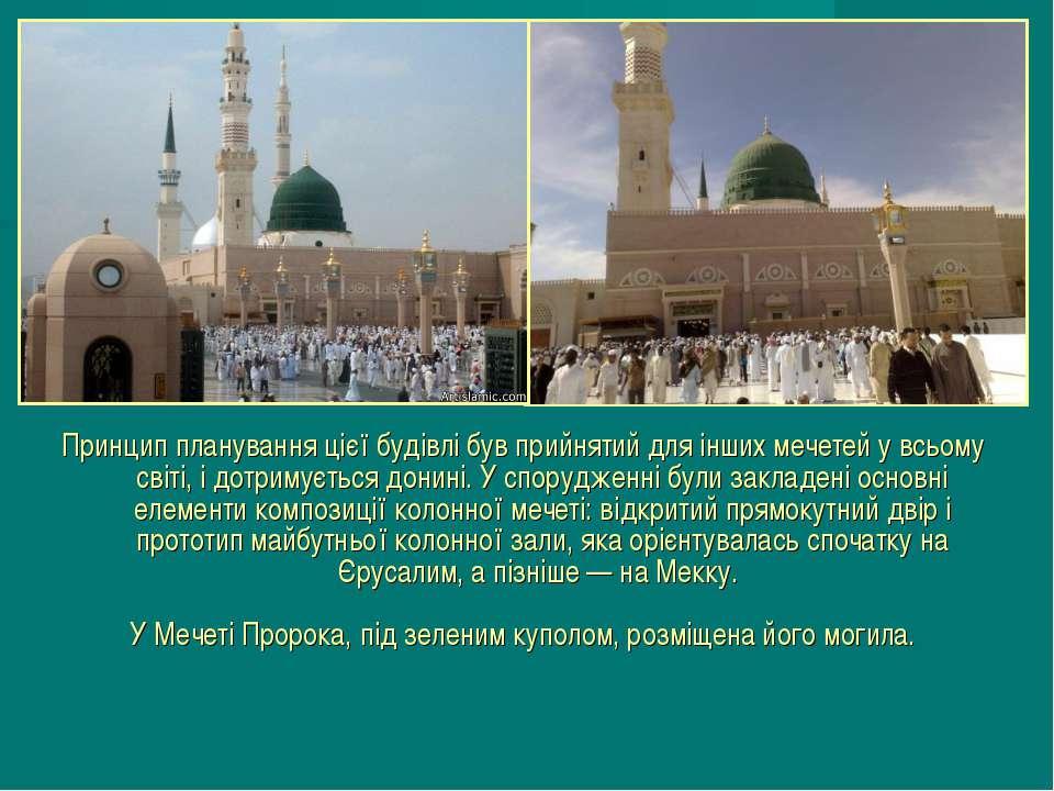 Принцип планування цієї будівлі був прийнятий для інших мечетей у всьому світ...
