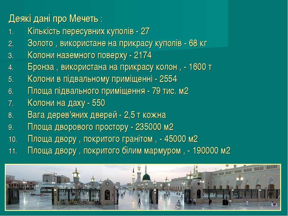 Деякі дані про Мечеть : Кількість пересувних куполів - 27 Золото , використан...