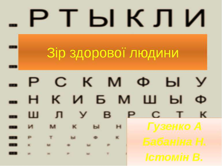Зір здорової людини Гузенко А Бабаніна Н. Істомін В.
