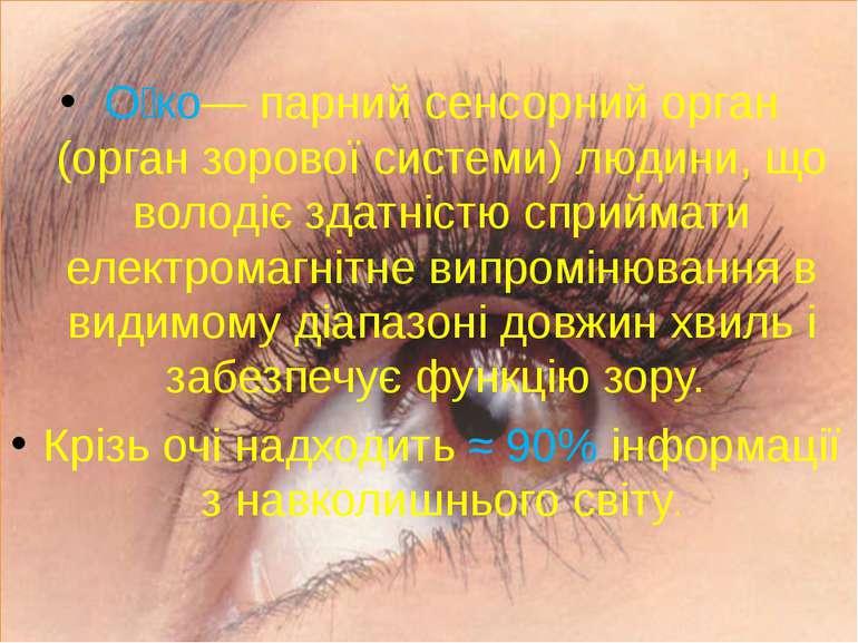 О ко— парний сенсорний орган (орган зорової системи) людини, що володіє здатн...