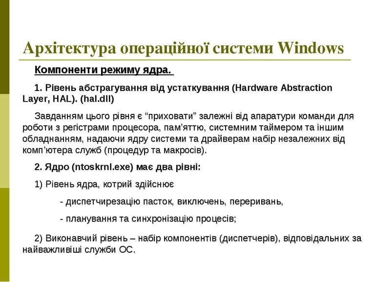 Архітектура операційної системи Windows Компоненти режиму ядра. 1. Рівень абс...