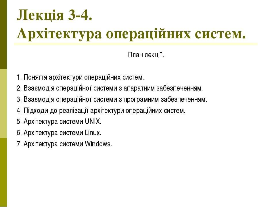 Лекція 3-4. Архітектура операційних систем. План лекції. 1. Поняття архітекту...