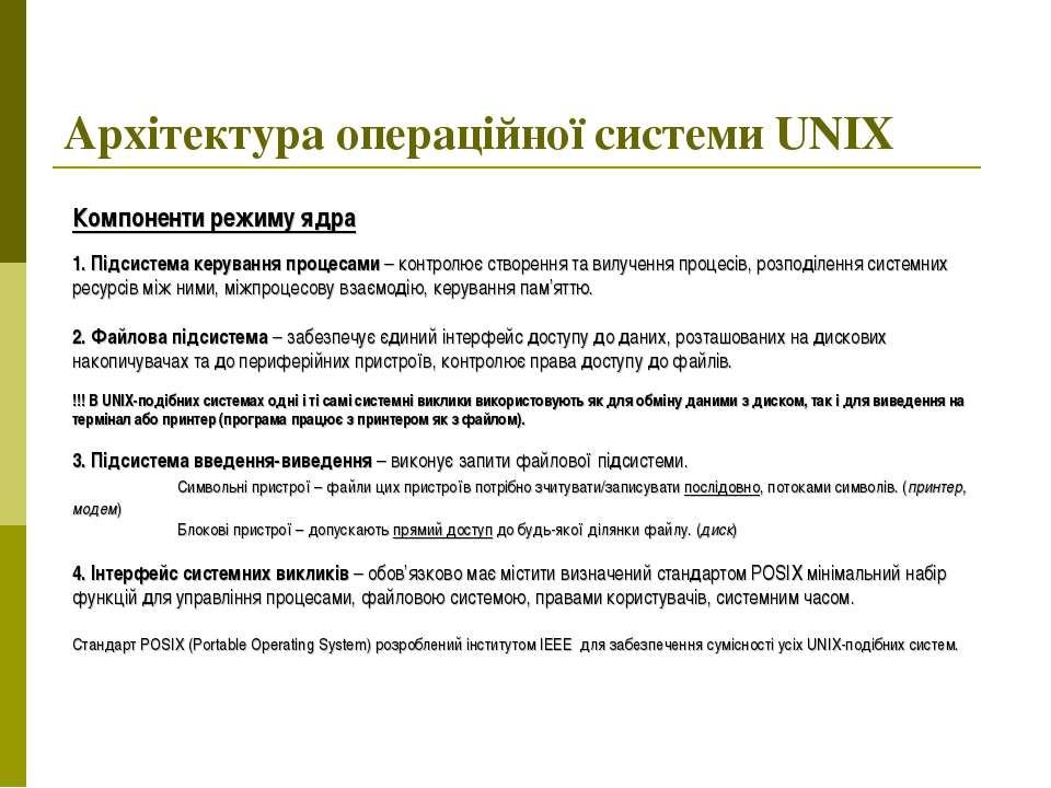 Архітектура операційної системи UNIX Компоненти режиму ядра 1. Підсистема кер...