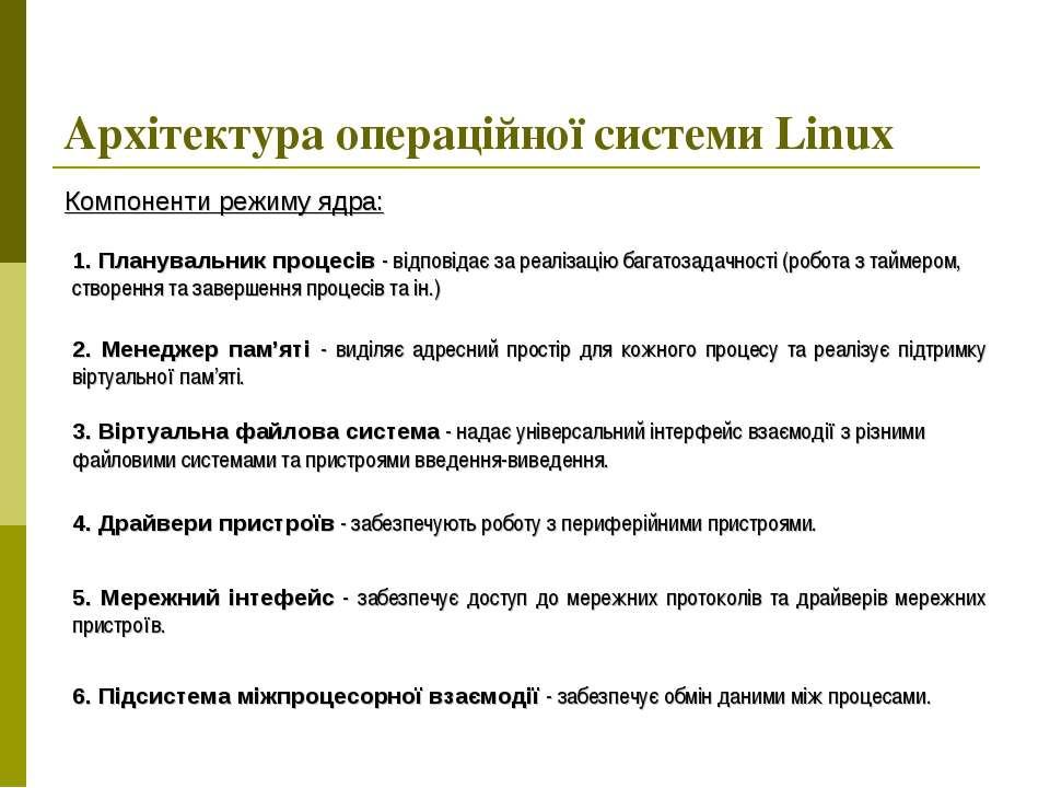 Архітектура операційної системи Linux 1. Планувальник процесів - відповідає з...