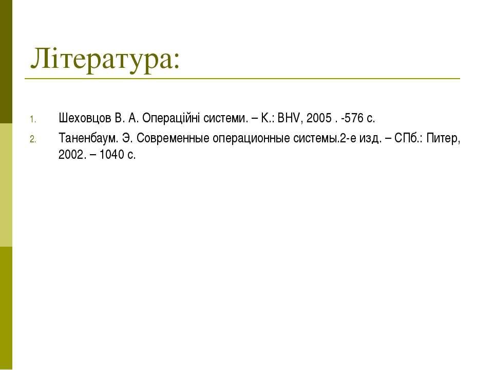 Література: Шеховцов В. А. Операційні системи. – К.: BHV, 2005 . -576 с. Тане...