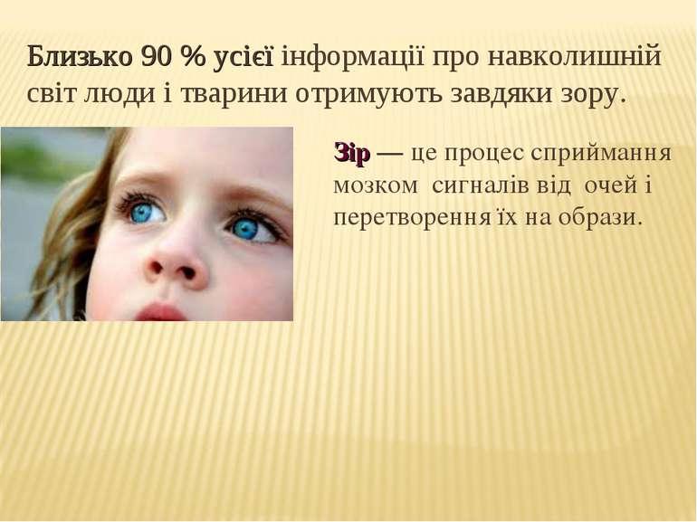 Зір — це процес сприймання мозком сигналів від очей і перетворення їх на обра...