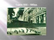 Одеса 1950 – 1960рр. Будівля портового клубу 1959р.