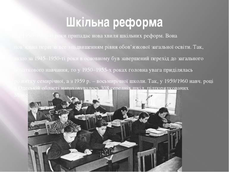 Шкільна реформа На 1950–1960-ті роки припадає нова хвиля шкільних реформ. Вон...