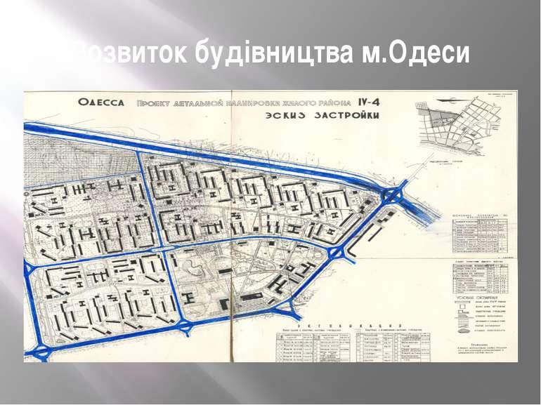 Розвиток будівництва м.Одеси