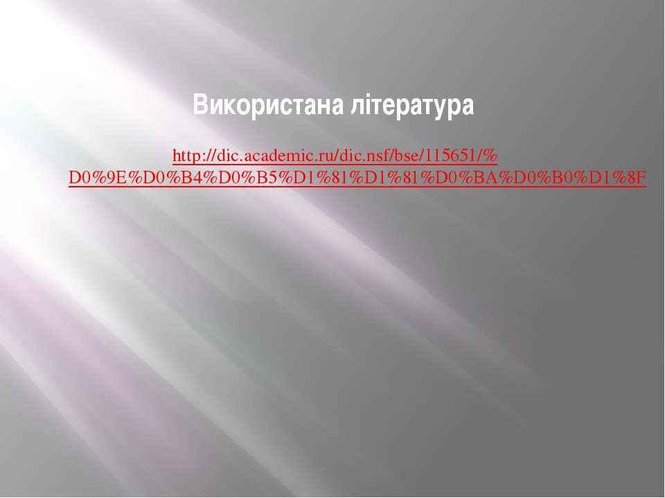 Використана література http://dic.academic.ru/dic.nsf/bse/115651/%D0%9E%D0%B4...