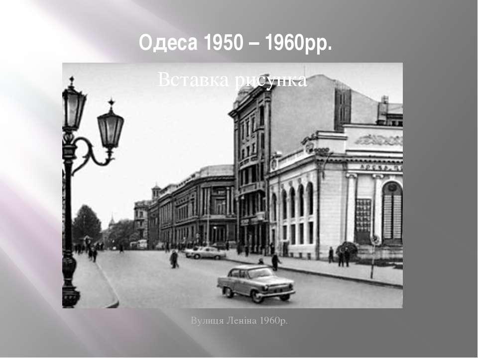Одеса 1950 – 1960рр. Вулиця Леніна 1960р.