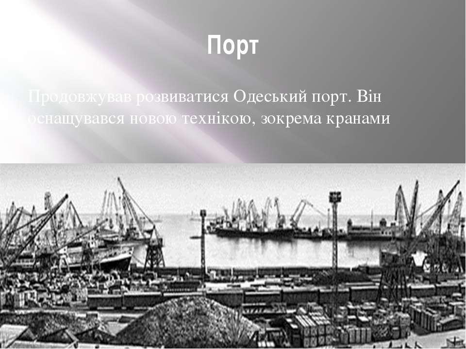 Порт Продовжував розвиватися Одеський порт. Він оснащувався новою технікою, з...