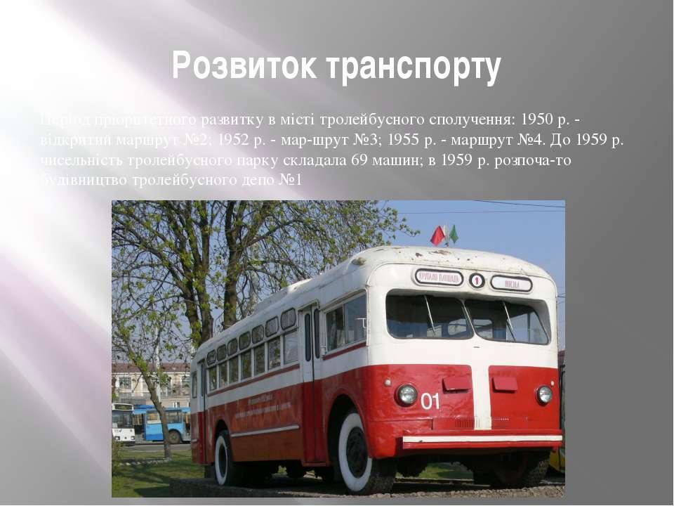 Розвиток транспорту Період пріоритетного развитку в місті тролейбусного сполу...