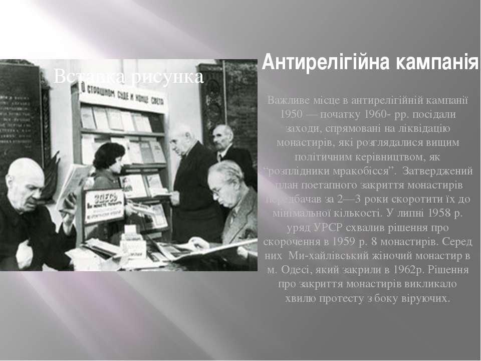 Антирелігійна кампанія Важливе місце в антирелігійній кампанії 1950 — початку...