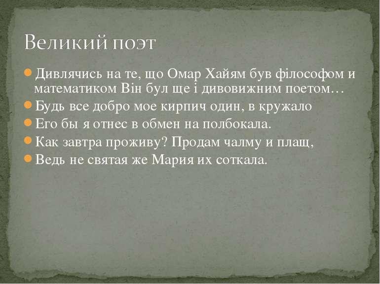 Дивлячись на те, що Омар Хайям був філософом и математиком Він бул ще і дивов...