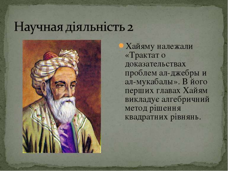 Хайяму належали «Трактат о доказательствах проблем ал-джебры и ал-мукабалы». ...