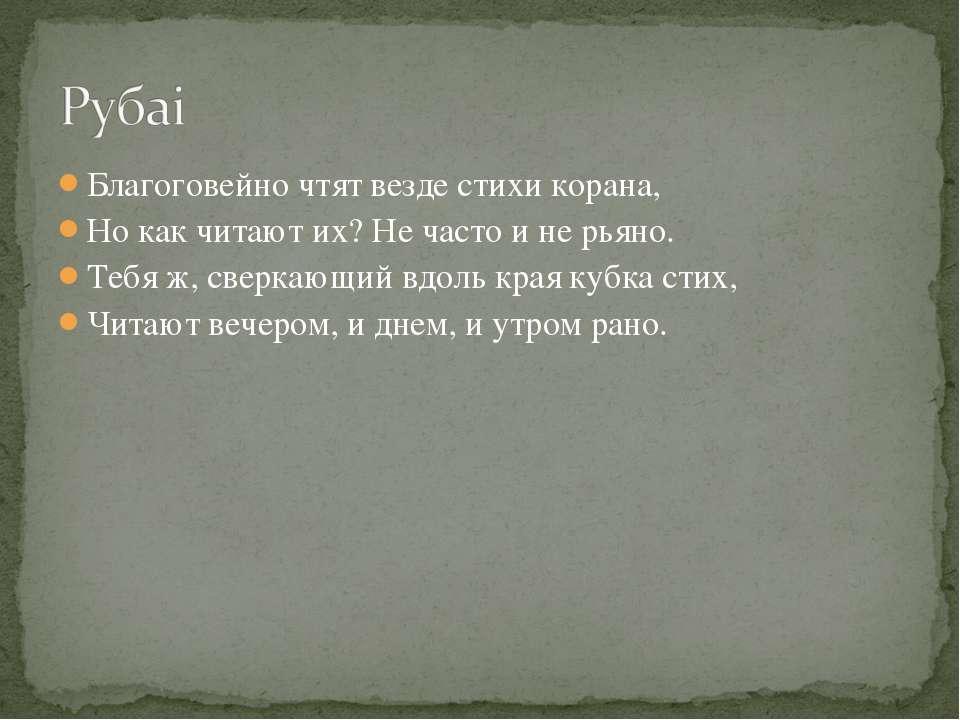 Благоговейно чтят везде стихи корана, Но как читают их? Не часто и не рьяно. ...