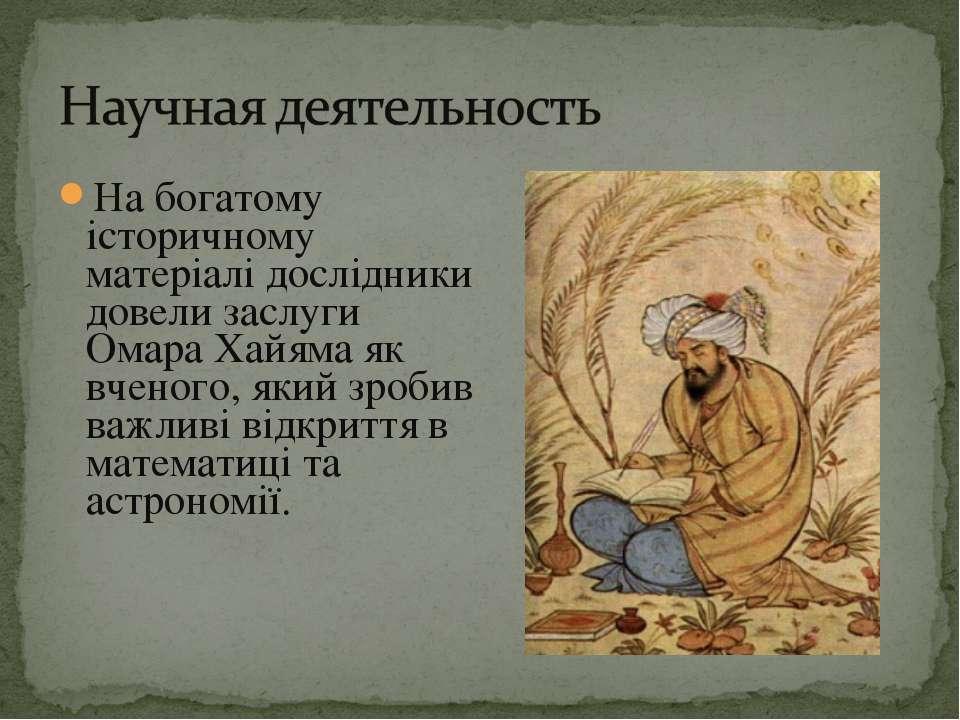 На богатому історичному матеріалі дослідники довели заслуги Омара Хайяма як в...