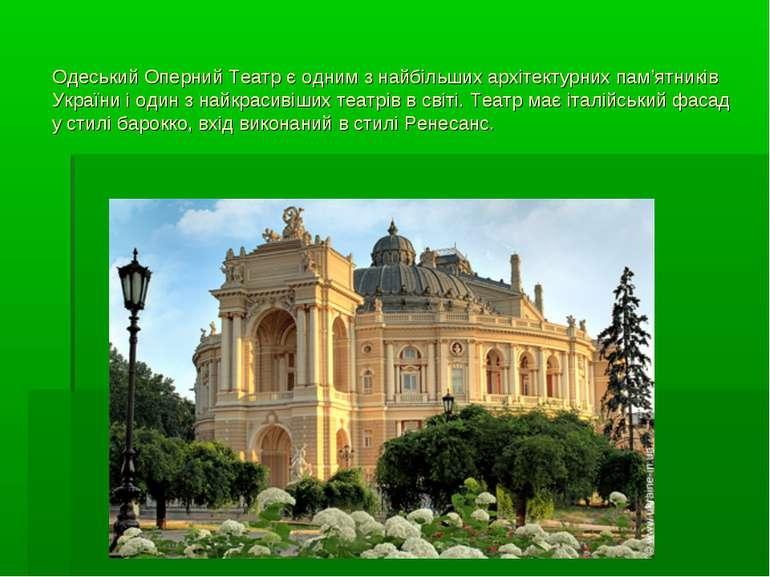 Одеський Оперний Театр є одним з найбільших архітектурних пам'ятників України...