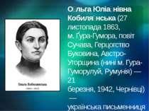 О льга Юліа нівна Кобиля нська(27 листопада1863, м.Ґура-Гумора,повіт Суча...