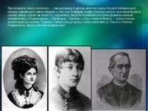 Під впливом свого оточення— письменниці й діячки жіночого рухуНаталії Кобри...