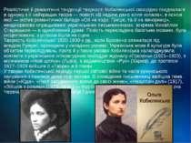 Реалістичні й романтичні тенденції творчості Кобилянської своєрідно поєдналис...