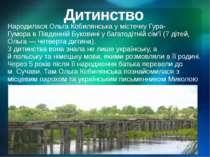 Дитинство Народилася Ольга Кобилянська у містечкуГура-ГуморавПівденній Бук...