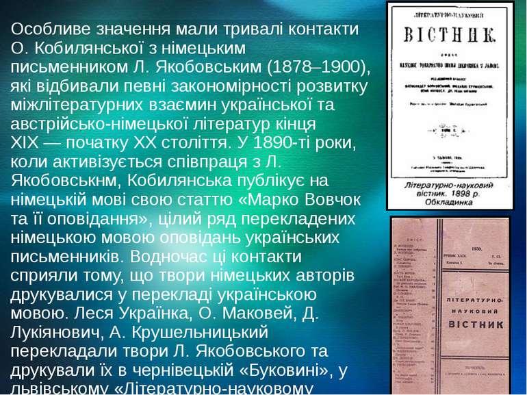 Особливе значення мали тривалі контакти О. Кобилянської з німецьким письменни...