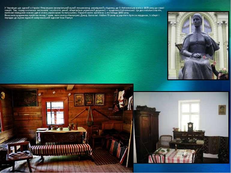 У Чернівцях діє єдиний в Україні Літературно-меморіальний музей письменниці, ...