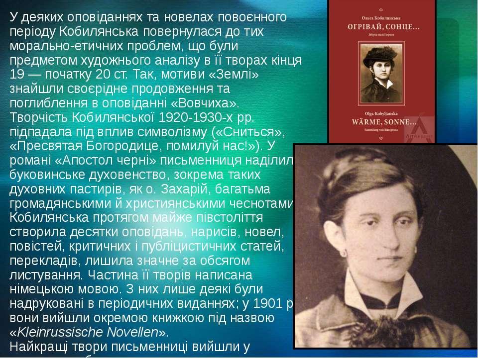 У деяких оповіданнях та новелах повоєнного періоду Кобилянська повернулася до...