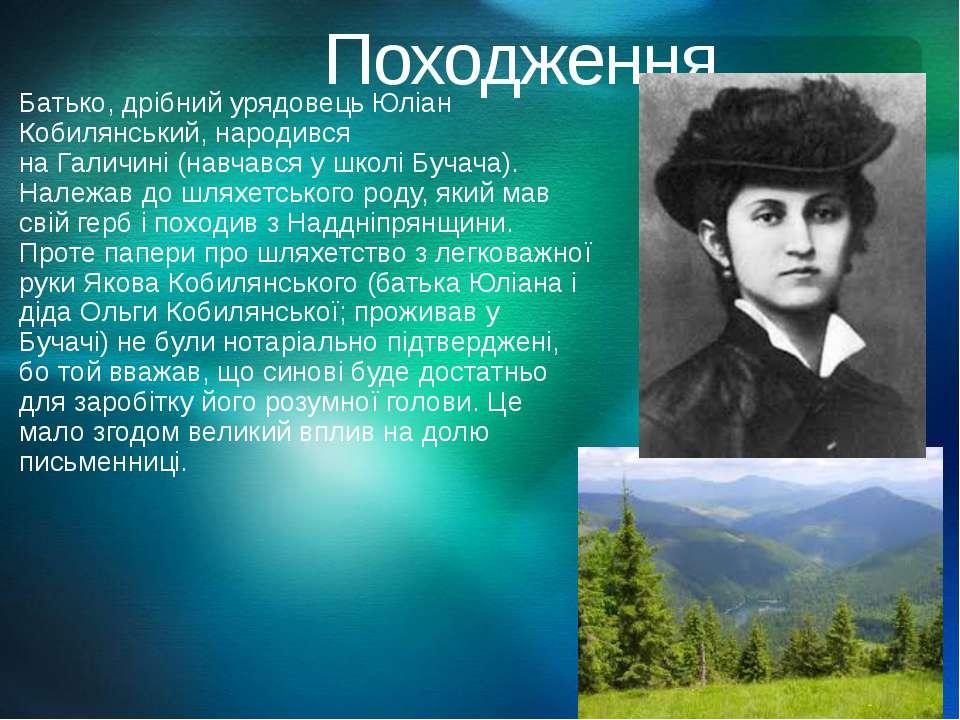 Походження Батько, дрібний урядовець Юліан Кобилянський, народився наГаличин...