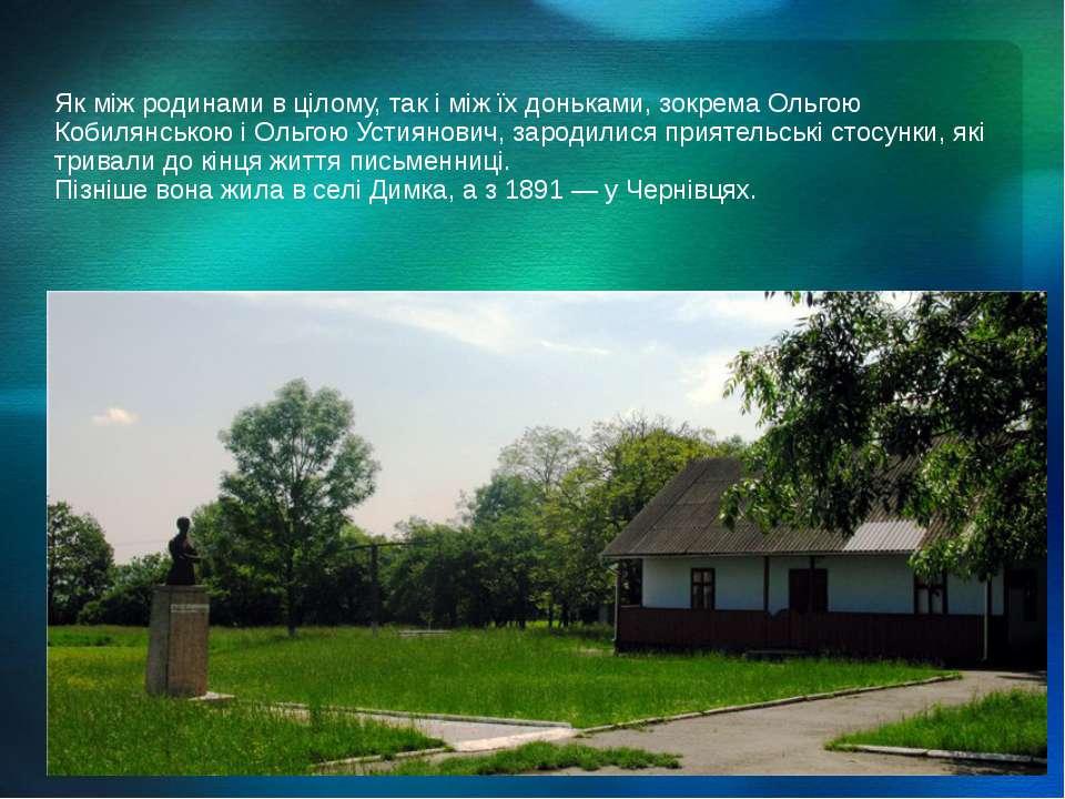 Як між родинами в цілому, так і між їх доньками, зокрема Ольгою Кобилянською ...