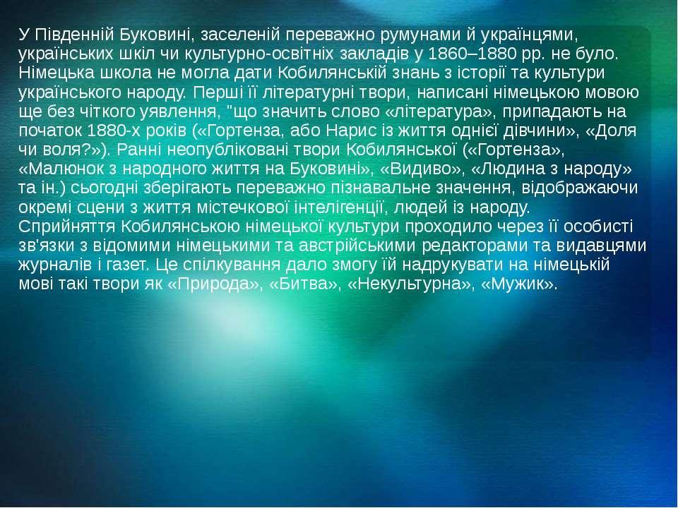 У Південній Буковині, заселеній переважно румунами й українцями, українських ...