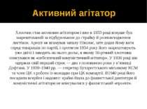Активний агітатор Хлопчик став активним агітатором і вже в 1933 році вперше б...