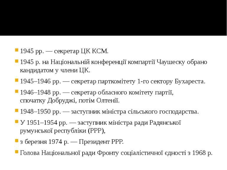 1945рр.— секретар ЦК КСМ. 1945р. на Національній конференції компартії Чау...