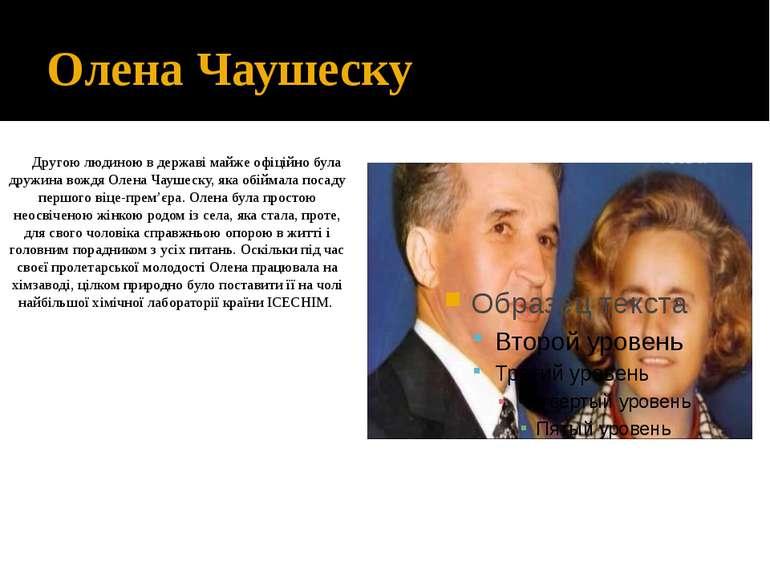 Олена Чаушеску Другою людиною в державі майже офіційно була дружина вождя Оле...