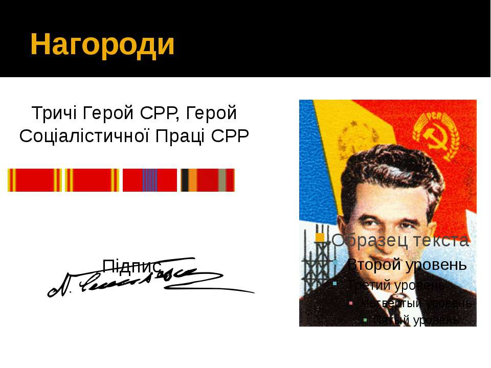 Нагороди Тричі Герой СРР, Герой Соціалістичної Праці СРР Підпис