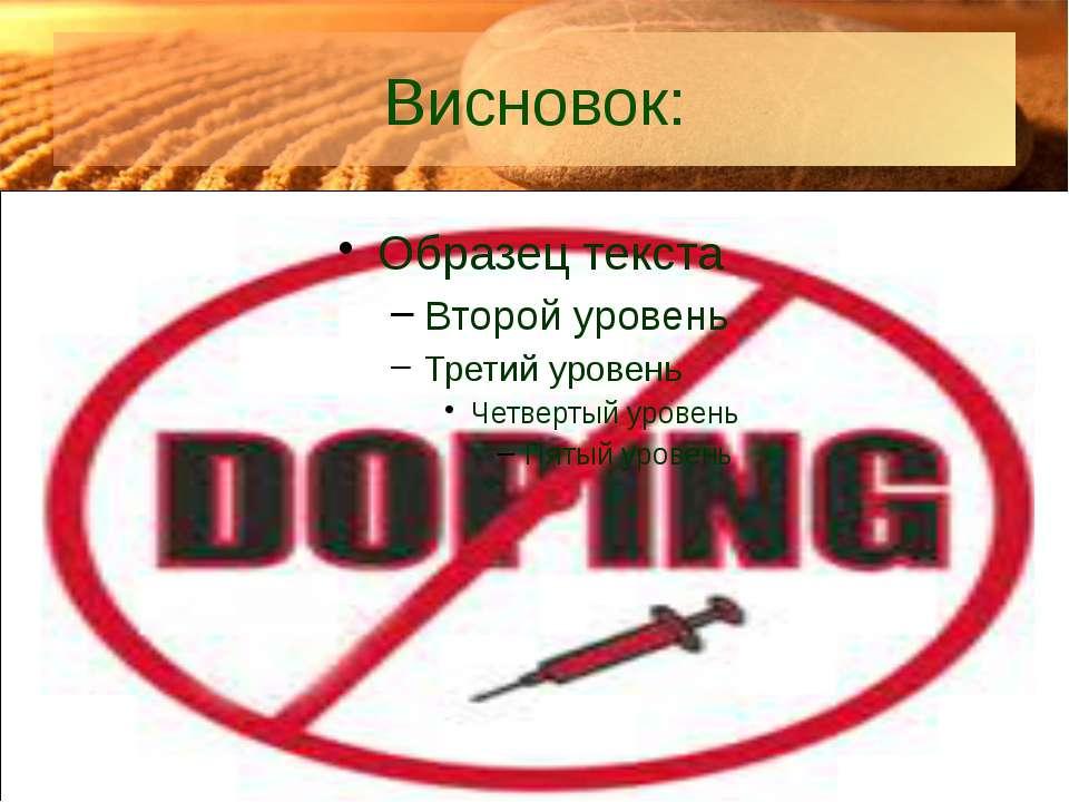 Висновок: