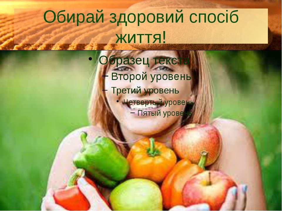 Обирай здоровий спосіб життя!