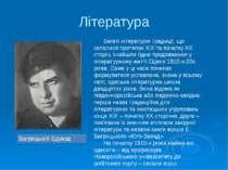 Література Багаті літературні традиції, що склалися протягом ХІХ та початку Х...