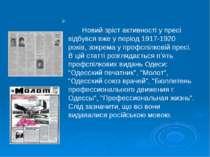Новий зріст активності у пресі відбувся вже у період 1917-1920 років, зокрема...