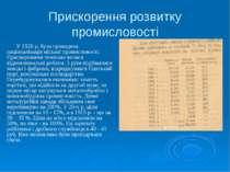 Прискорення розвитку промисловості У 1920 р. була проведена націоналізація мі...