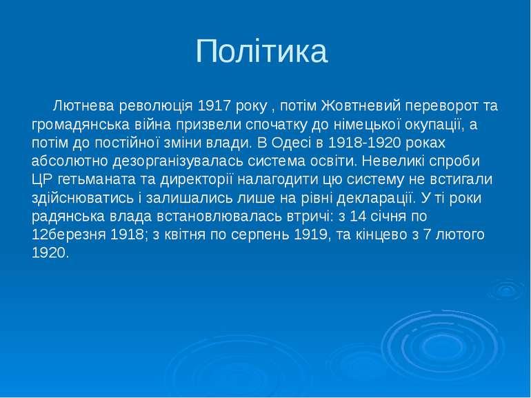 Політика Лютнева революція 1917 року , потім Жовтневий переворот та громадянс...