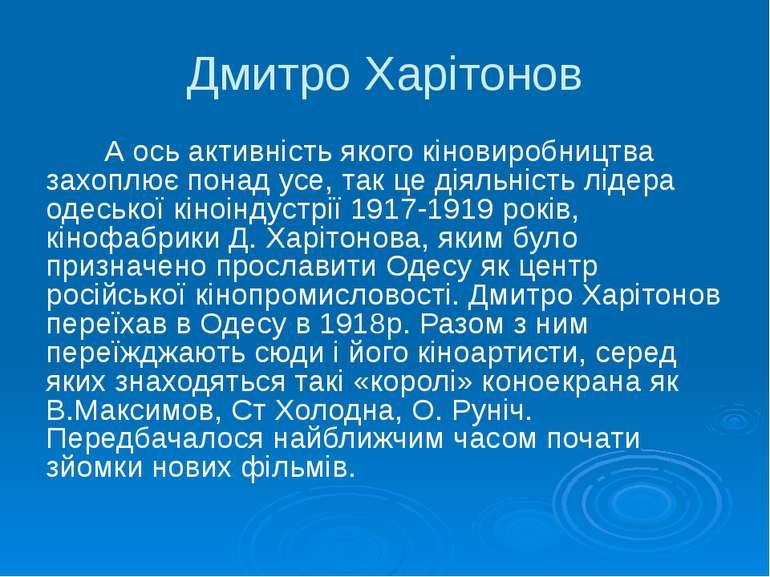 Дмитро Харітонов А ось активність якого кіновиробництва захоплює понад усе, т...