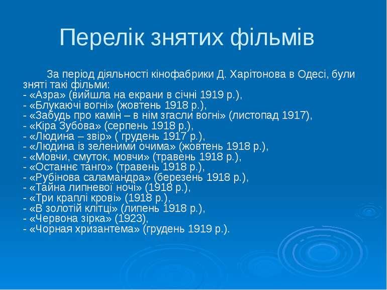 Перелік знятих фільмів За період діяльності кінофабрики Д. Харітонова в Одесі...