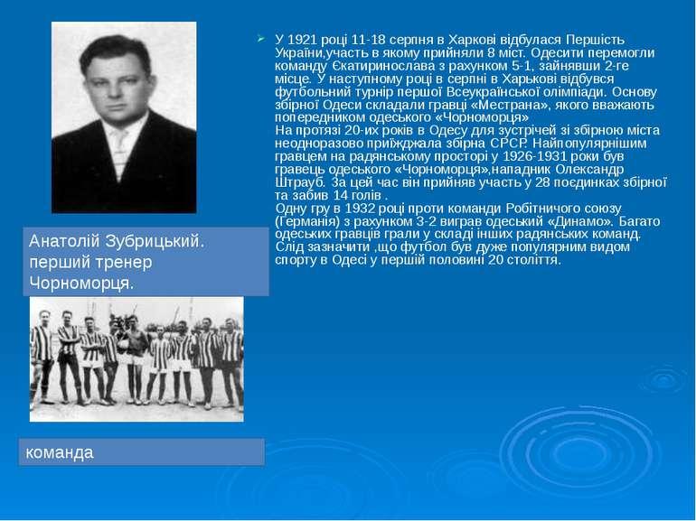 У 1921 році 11-18 серпня в Харкові відбулася Першість України,участь в якому ...