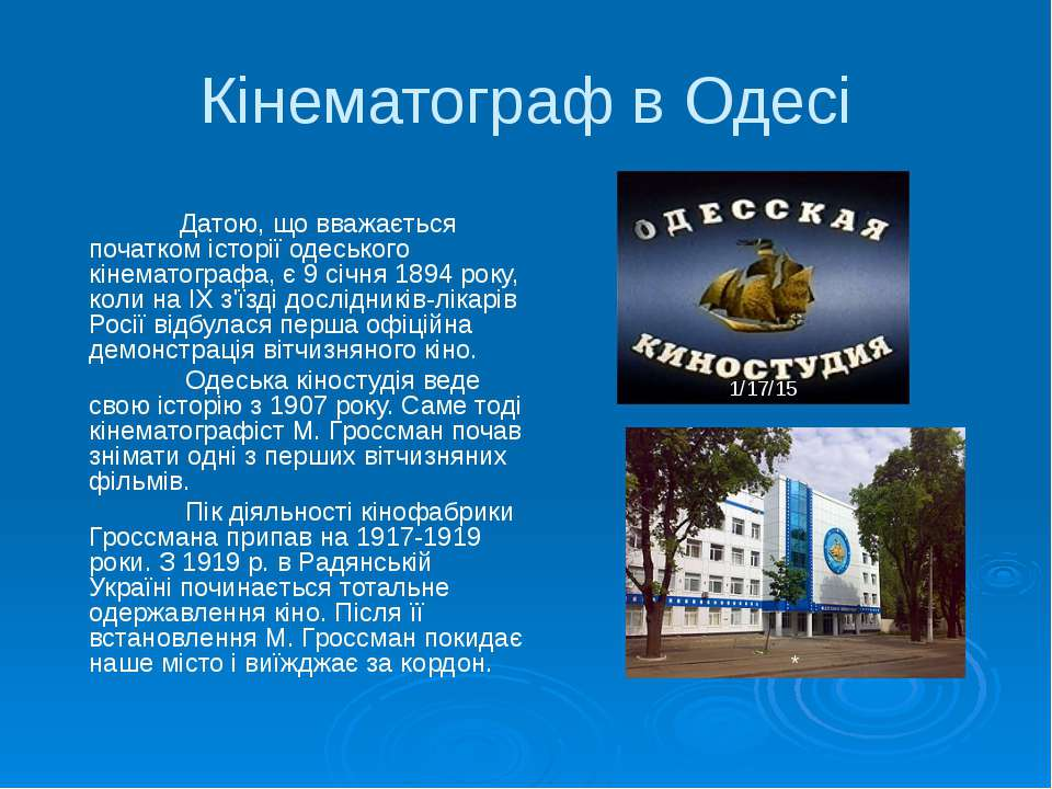Кінематограф в Одесі Датою, що вважається початком історії одеського кінемато...