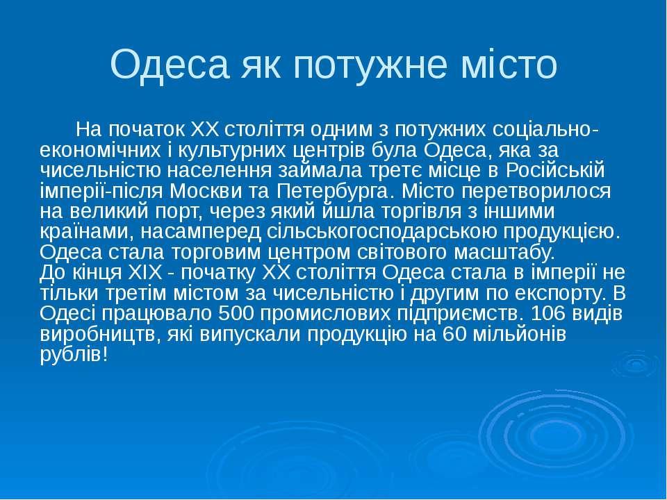 Одеса як потужне місто На початок XX століття одним з потужних соціально-екон...